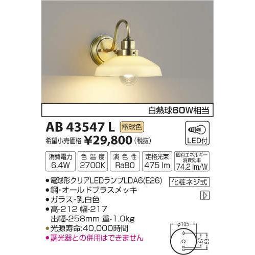 コイズミ照明 コイズミ照明 LEDブラケットライト AB43547L