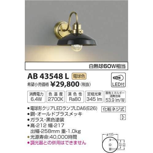 コイズミ照明 コイズミ照明 LEDブラケットライト AB43548L