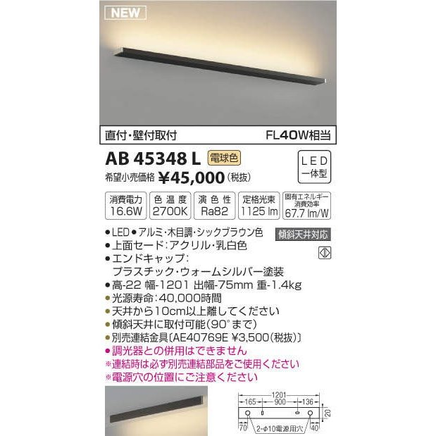 コイズミ照明 LEDブラケットライト AB45348L AB45348L