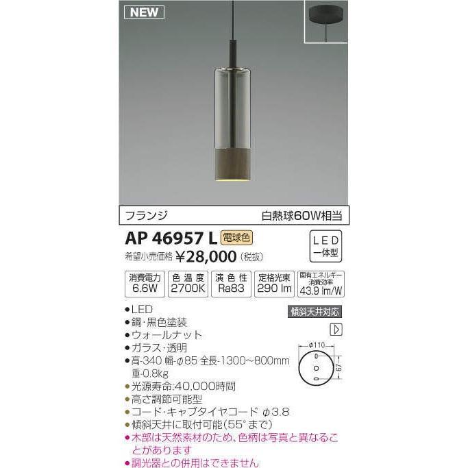 コイズミ照明 フランジタイプ LEDペンダントライト LEDペンダントライト LEDペンダントライト AP46957L 821