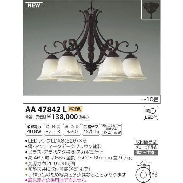 コイズミ照明 LEDシャンデリア AA47842L