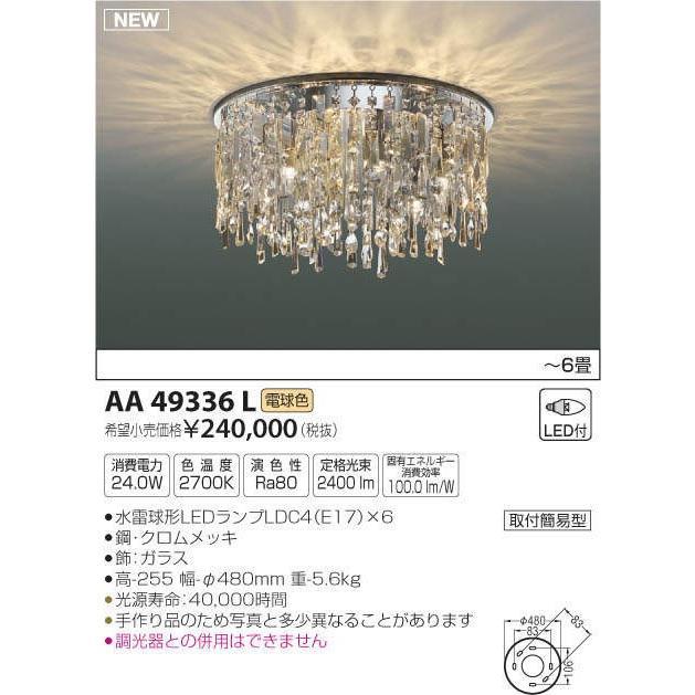 コイズミ照明 LEDシャンデリア AA49336L