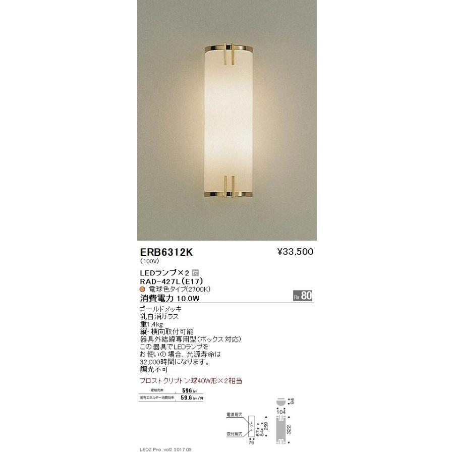 遠藤照明 遠藤照明 LEDブラケットライト ERB6312K