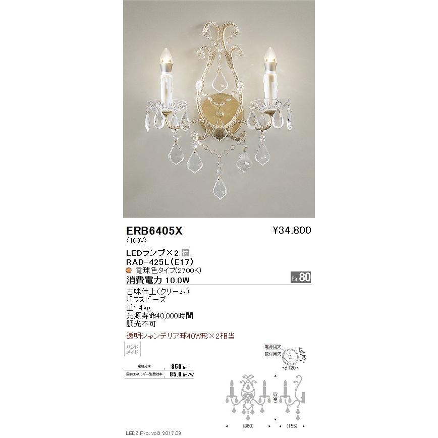遠藤照明 LEDブラケットライト ERB6405X ERB6405X