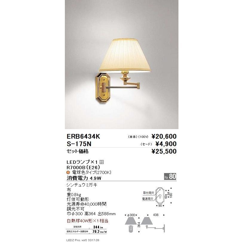 遠藤照明 遠藤照明 LEDブラケットライト セード別売 ERB6434K