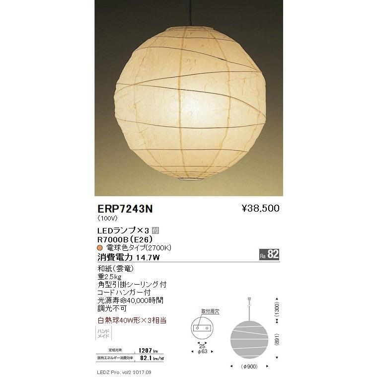 遠藤照明 LED和風ペンダントライト ERP7243N