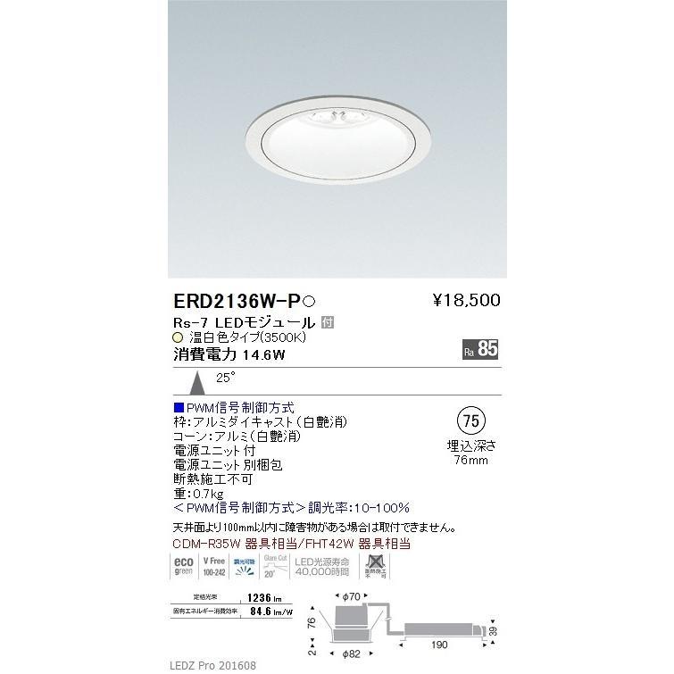 遠藤照明 遠藤照明 遠藤照明 LEDダウンライト ERD2136W-P 494