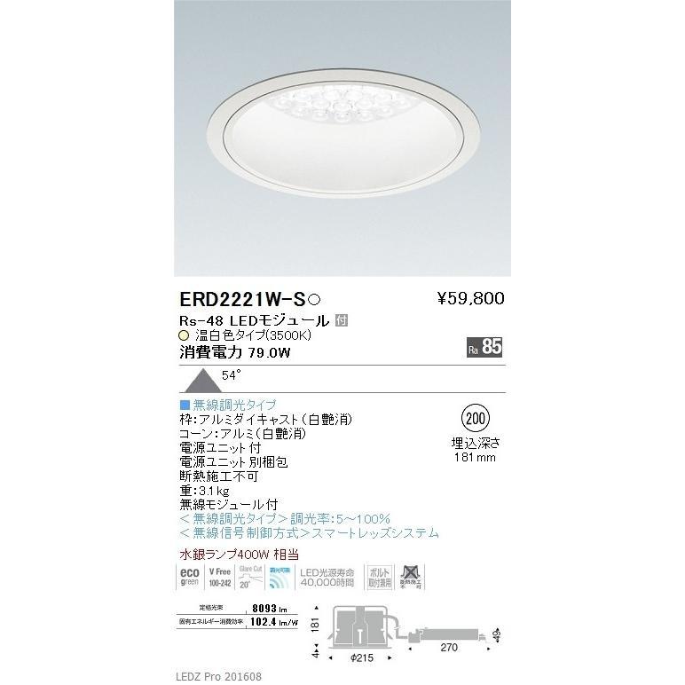 遠藤照明 LEDダウンライト LEDダウンライト ERD2221W-S