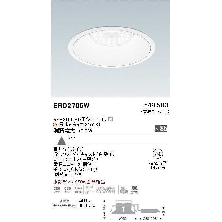 遠藤照明 LEDダウンライト LEDダウンライト LEDダウンライト ERD2705W 493