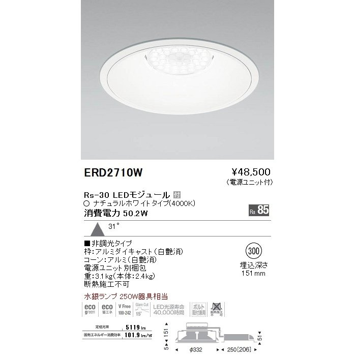 遠藤照明 LEDダウンライト ERD2710W
