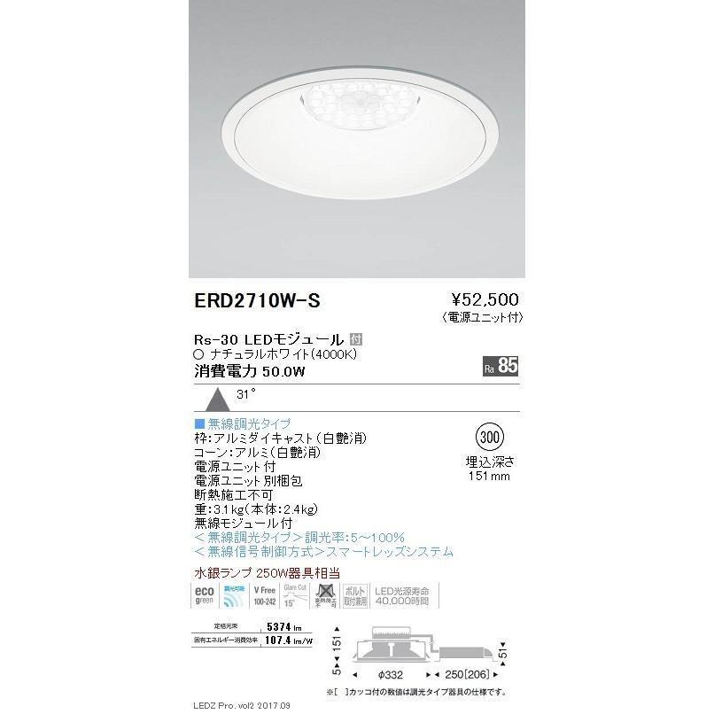 遠藤照明 LEDダウンライト LEDダウンライト ERD2710W-S