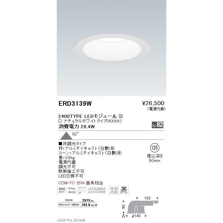 遠藤照明 LEDダウンライト ERD3139W