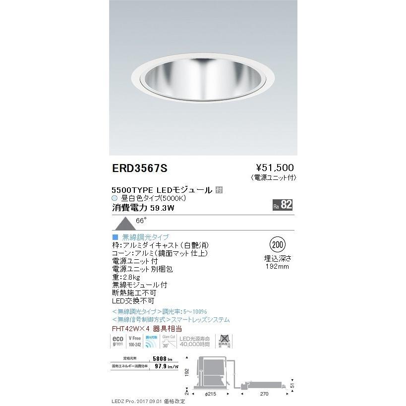 遠藤照明 LEDダウンライト LEDダウンライト LEDダウンライト ERD3567S 4d6
