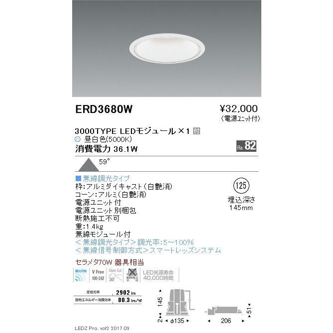 遠藤照明 LEDダウンライト ERD3680W