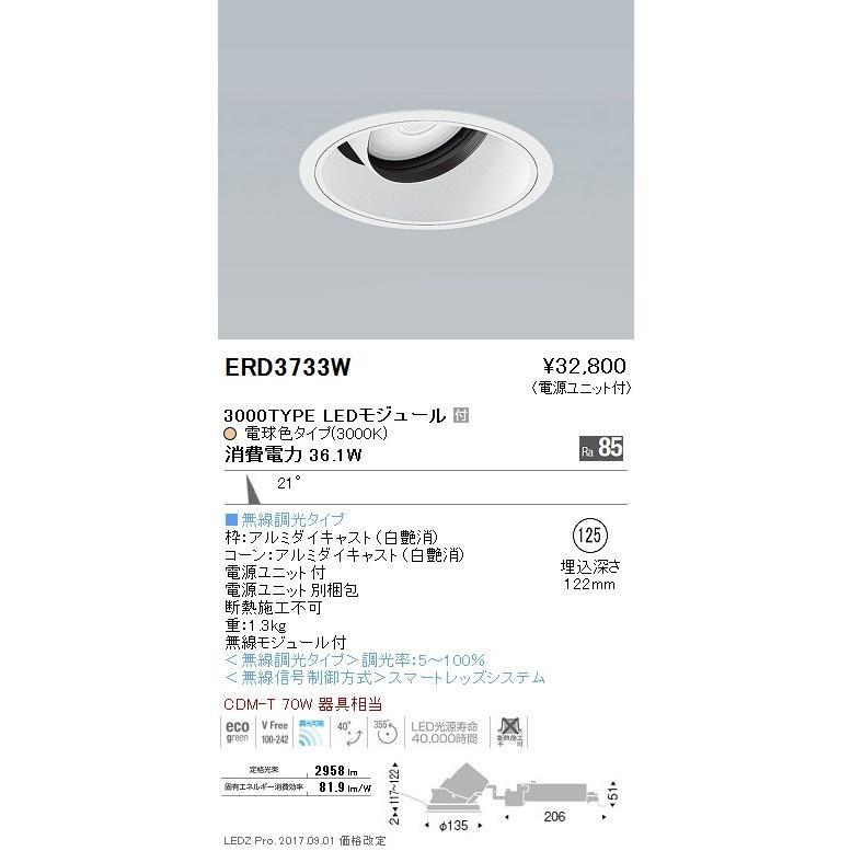 遠藤照明 LEDダウンライト ERD3733W