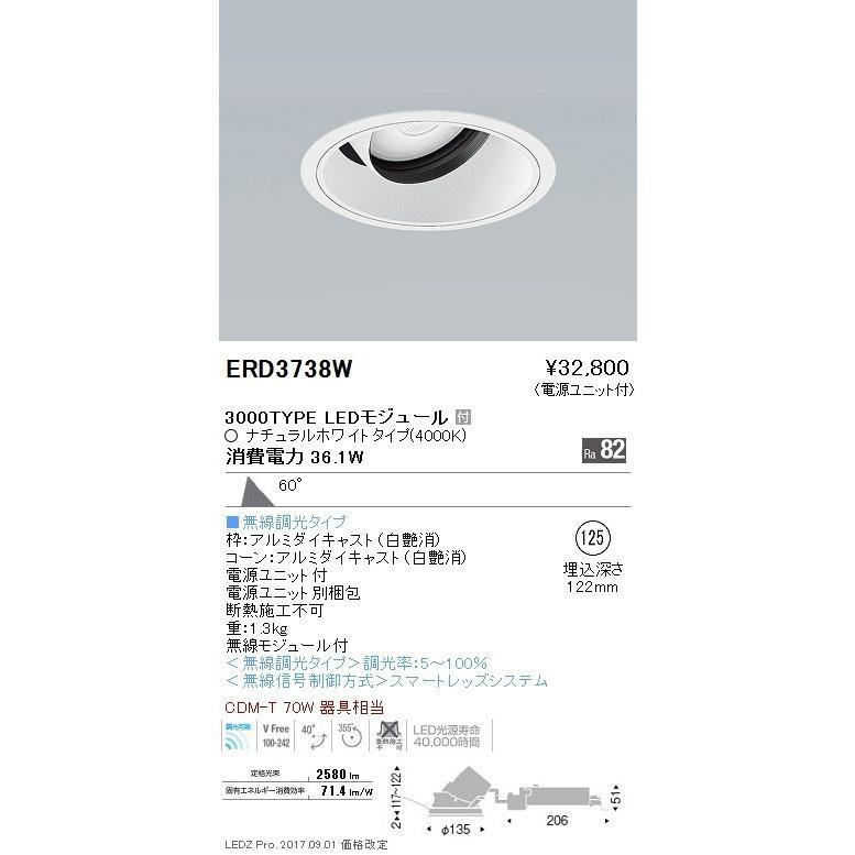 遠藤照明 LEDダウンライト ERD3738W