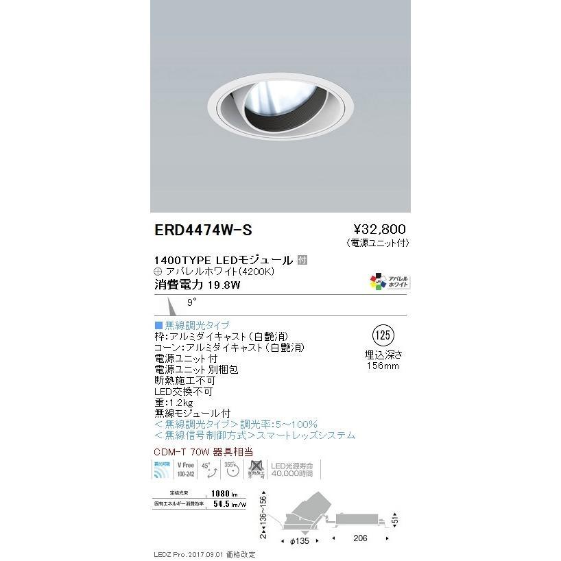 遠藤照明 LEDダウンライト ERD4474W-S
