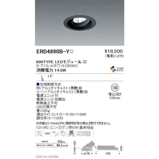 遠藤照明 LEDダウンライト LEDダウンライト LEDダウンライト ERD4890B-Y 0e1