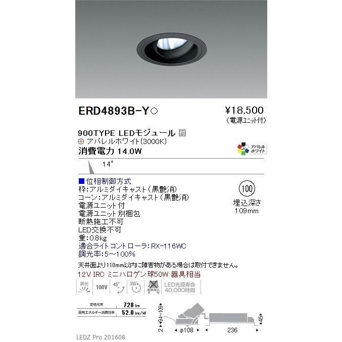 遠藤照明 LEDダウンライト LEDダウンライト LEDダウンライト ERD4893B-Y 4f0
