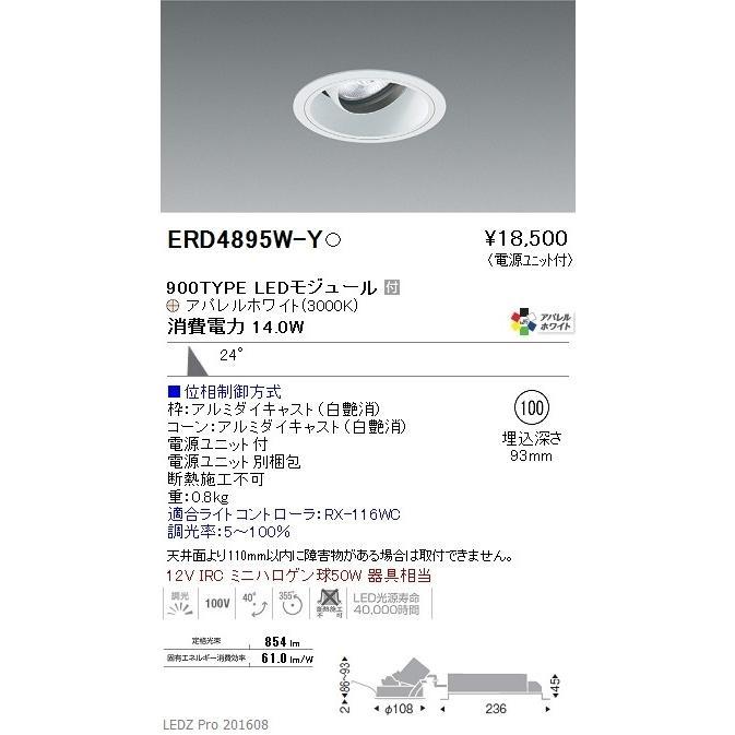 遠藤照明 遠藤照明 遠藤照明 LEDダウンライト ERD4895W-Y 050