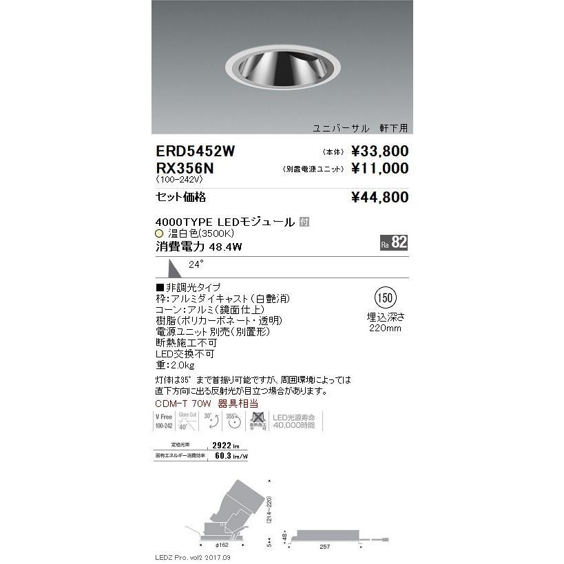 遠藤照明 LEDダウンライト ERD5452W※電源ユニット別売