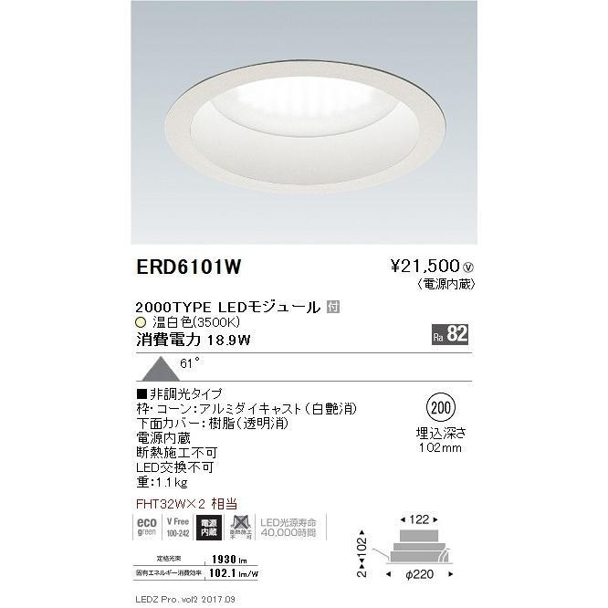 遠藤照明 LEDダウンライト ERD6101W ERD6101W ERD6101W 302