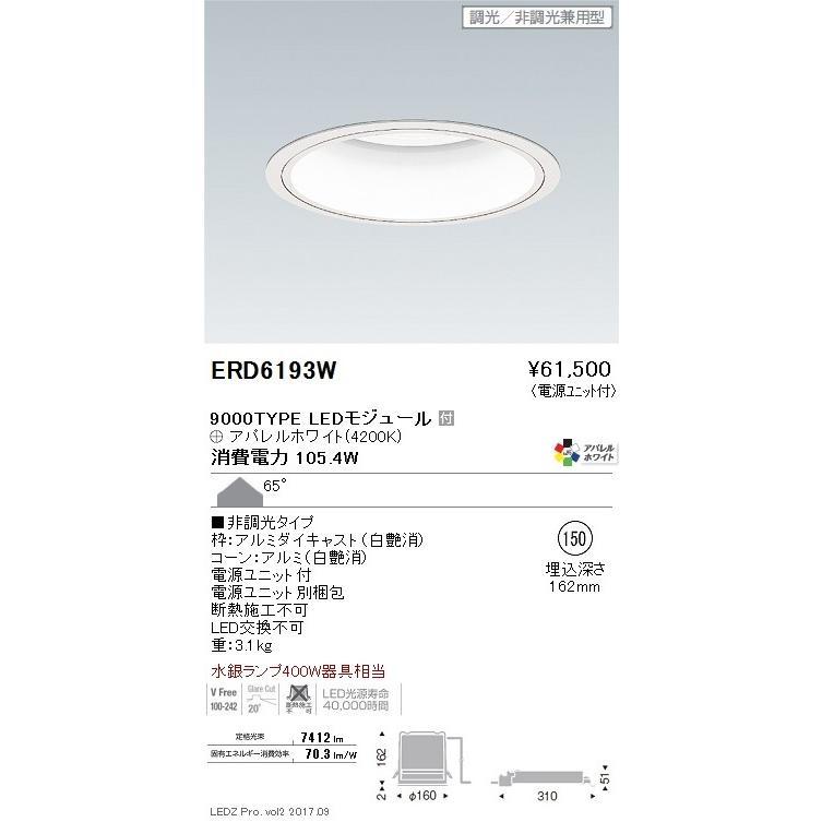 遠藤照明 遠藤照明 LEDダウンライト ERD6193W