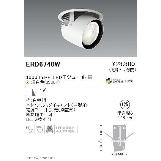 遠藤照明 LEDダウンライト ERD6740W ※電源ユニット別売