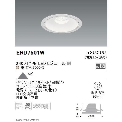 遠藤照明 遠藤照明 LEDダウンライト ERD7501W ※電源ユニット別売