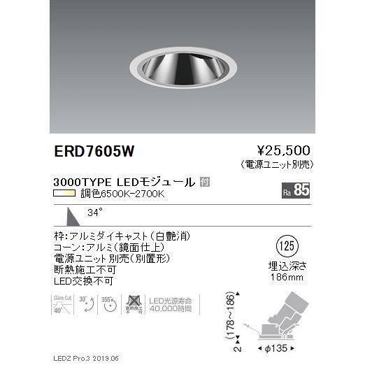 遠藤照明 LEDダウンライト ERD7605W ERD7605W ERD7605W ※電源ユニット別売 784