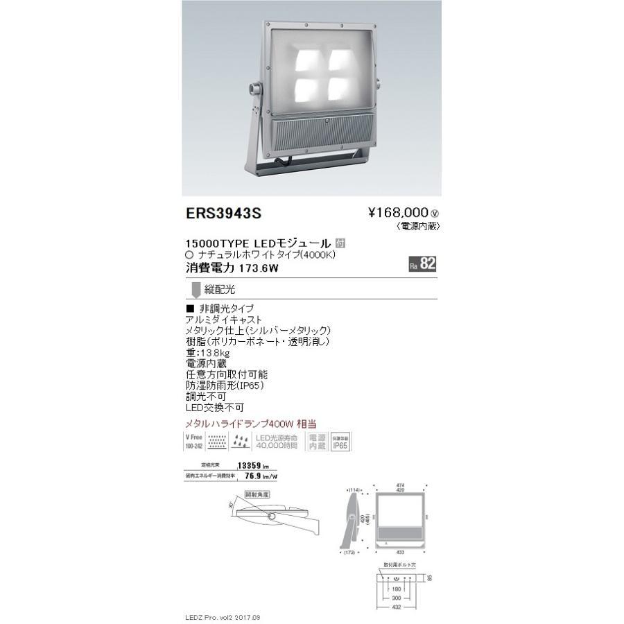 遠藤照明 LEDスポットライト ERS3943S