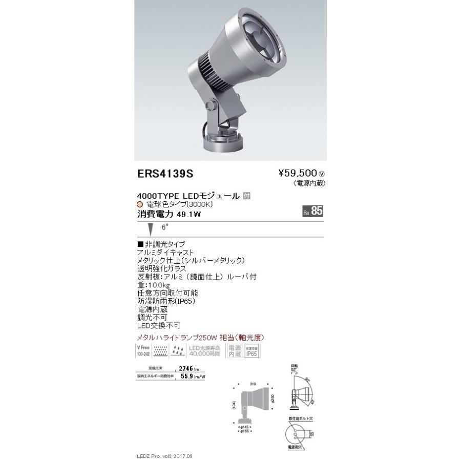 遠藤照明 LEDスポットライト ERS4139S ERS4139S