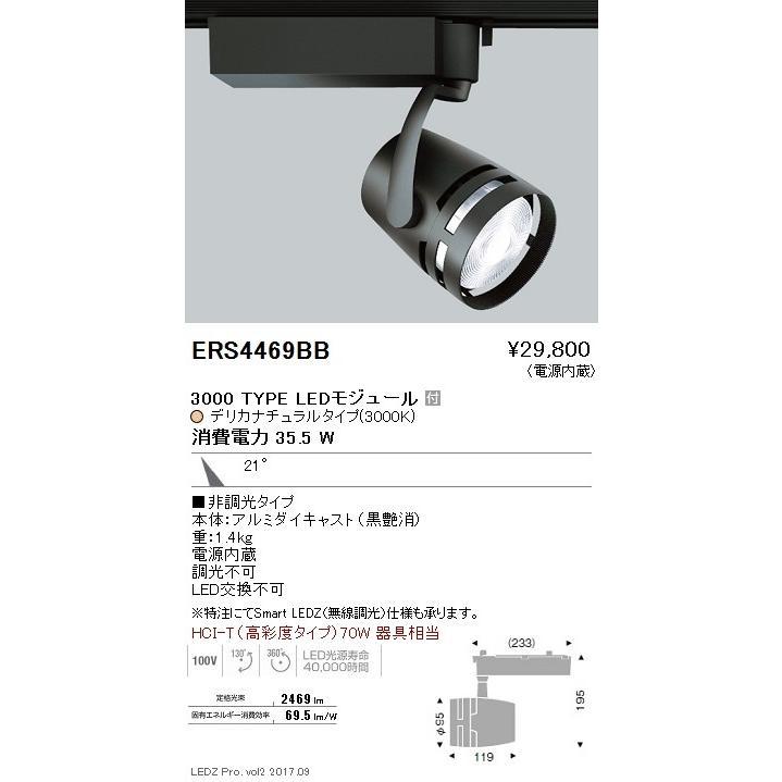 遠藤照明 LEDスポットライト ERS4469BB