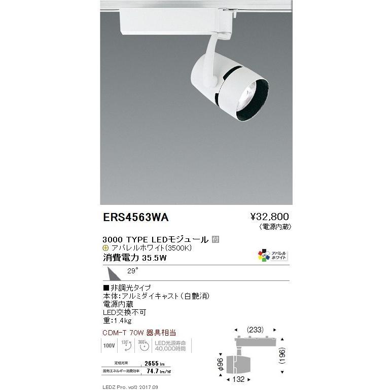 遠藤照明 LEDスポットライト ERS4563WA