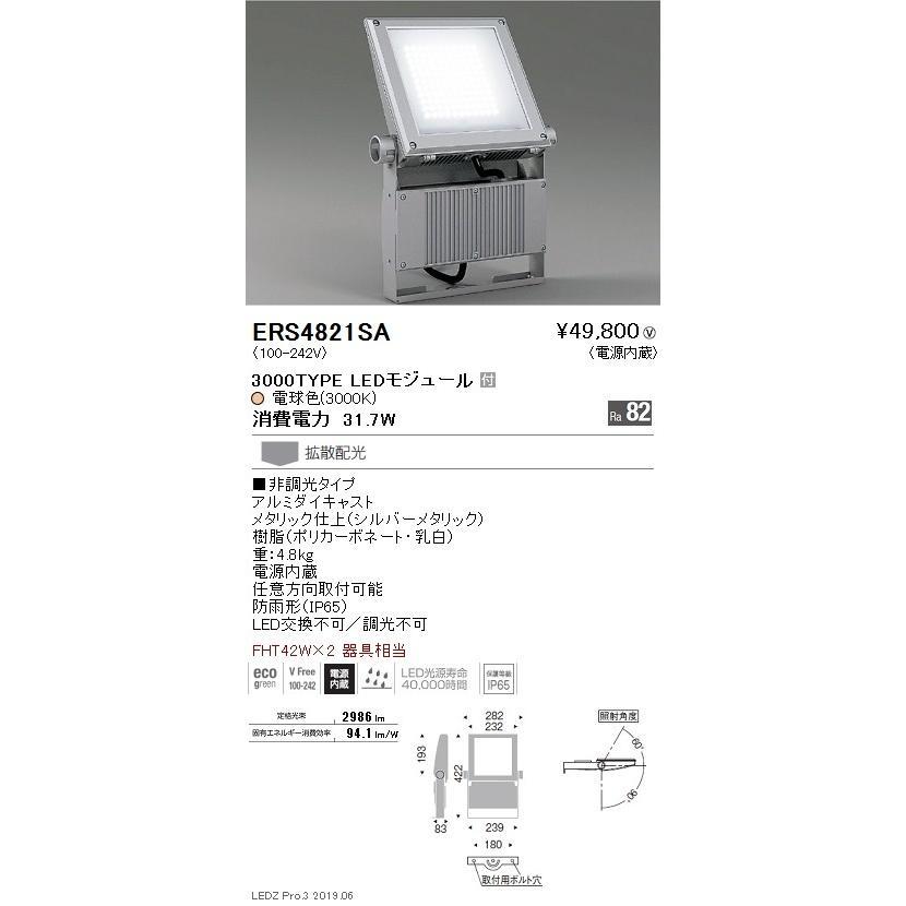 遠藤照明 LEDスポットライト LEDスポットライト ERS4821SA