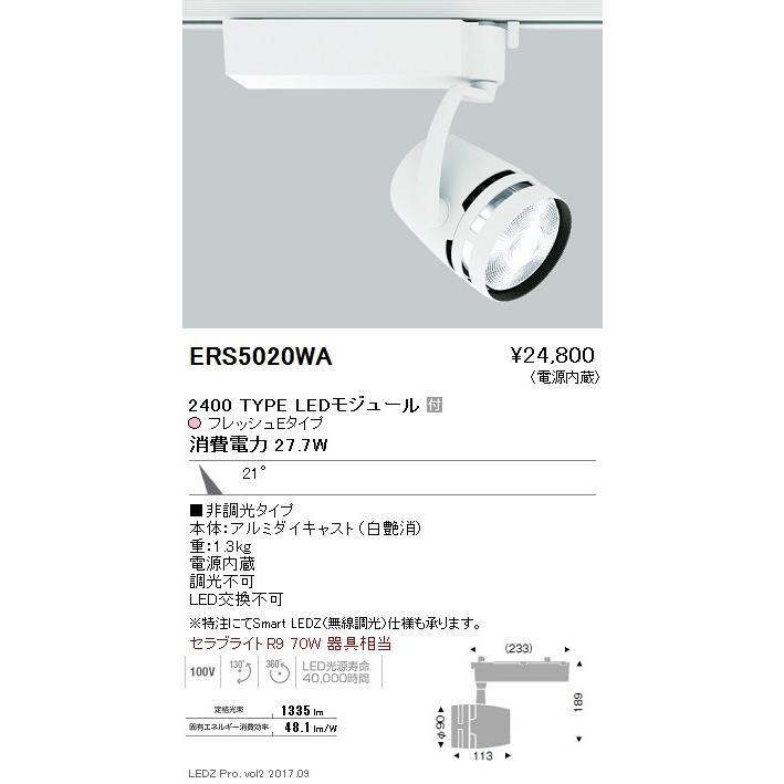遠藤照明 LEDスポットライト LEDスポットライト LEDスポットライト ERS5020WA c4e