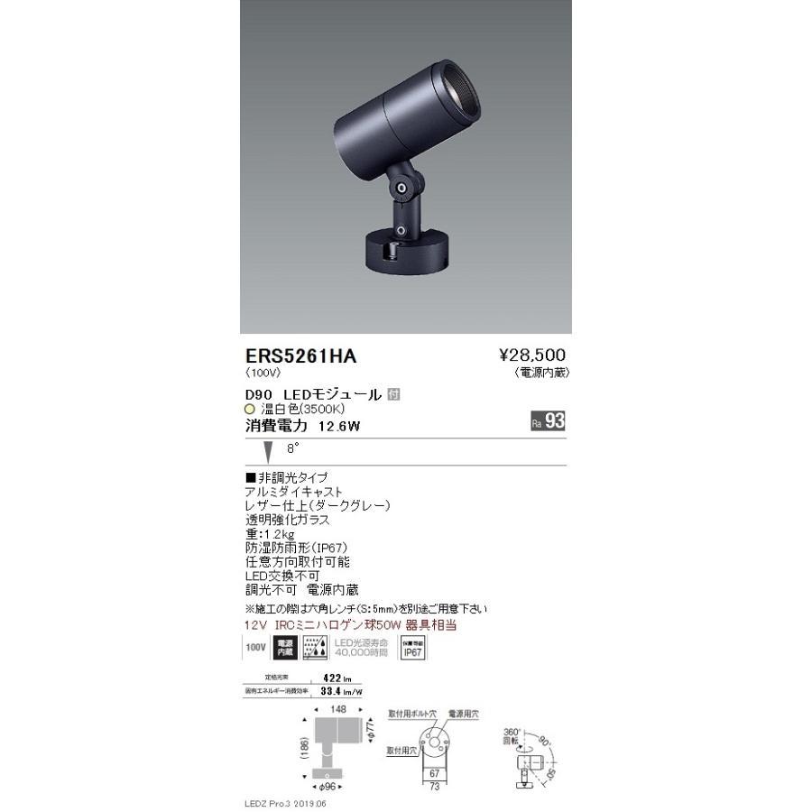 遠藤照明 LEDスポットライト ERS5261HA
