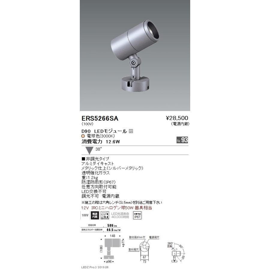 遠藤照明 LEDスポットライト ERS5266SA