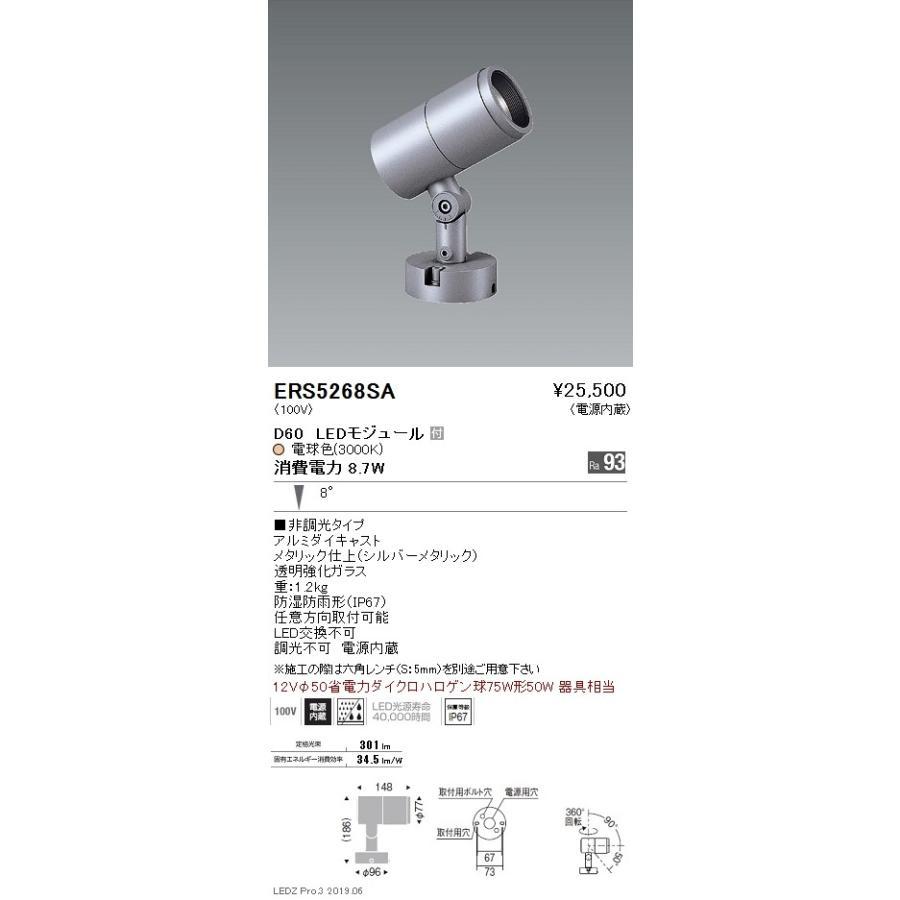 遠藤照明 LEDスポットライト LEDスポットライト LEDスポットライト ERS5268SA 0e5