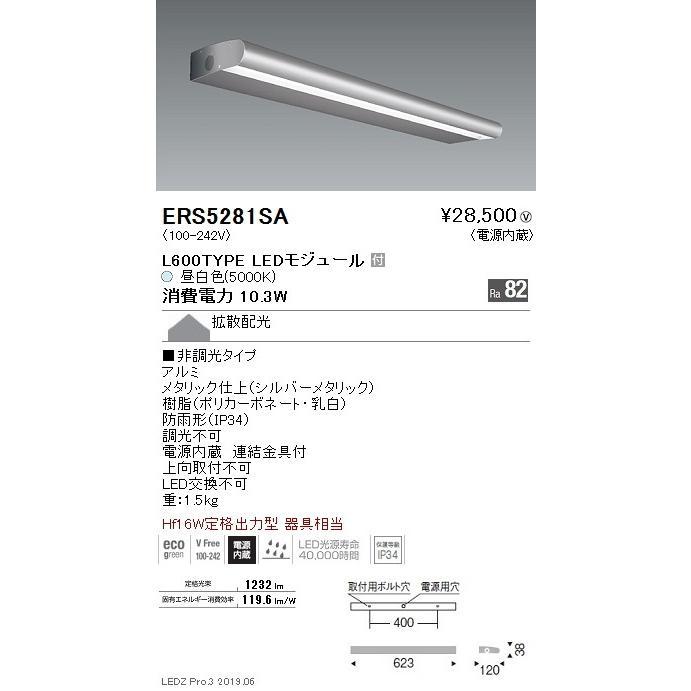 遠藤照明 LEDラインサインボード照明 ERS5281SA