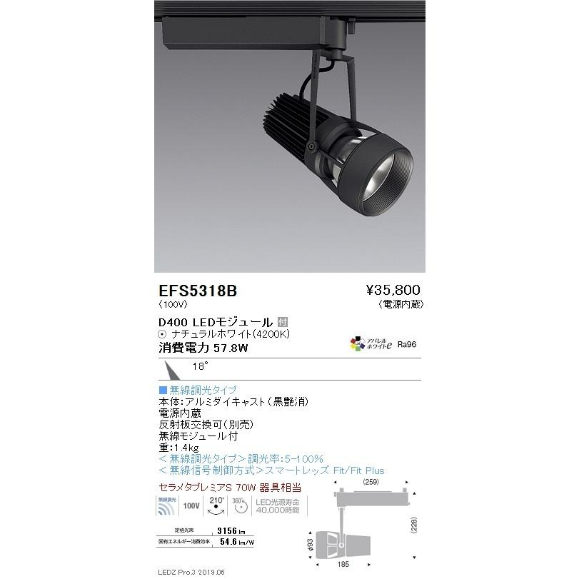 遠藤照明 LEDスポットライト LEDスポットライト LEDスポットライト ERS5318B 409