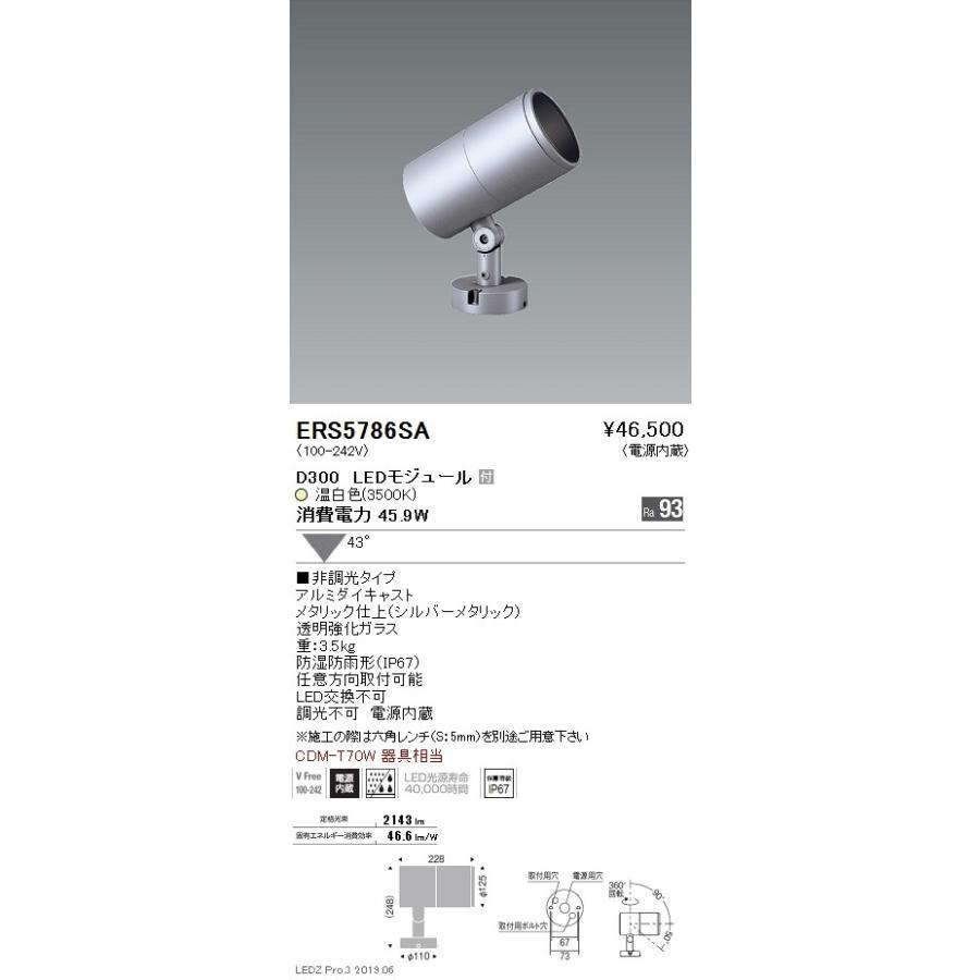 遠藤照明 LEDスポットライト ERS5786SA
