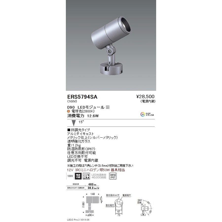 遠藤照明 LEDスポットライト ERS5794SA