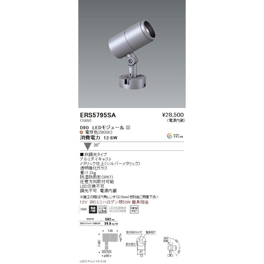 遠藤照明 LEDスポットライト ERS5795SA