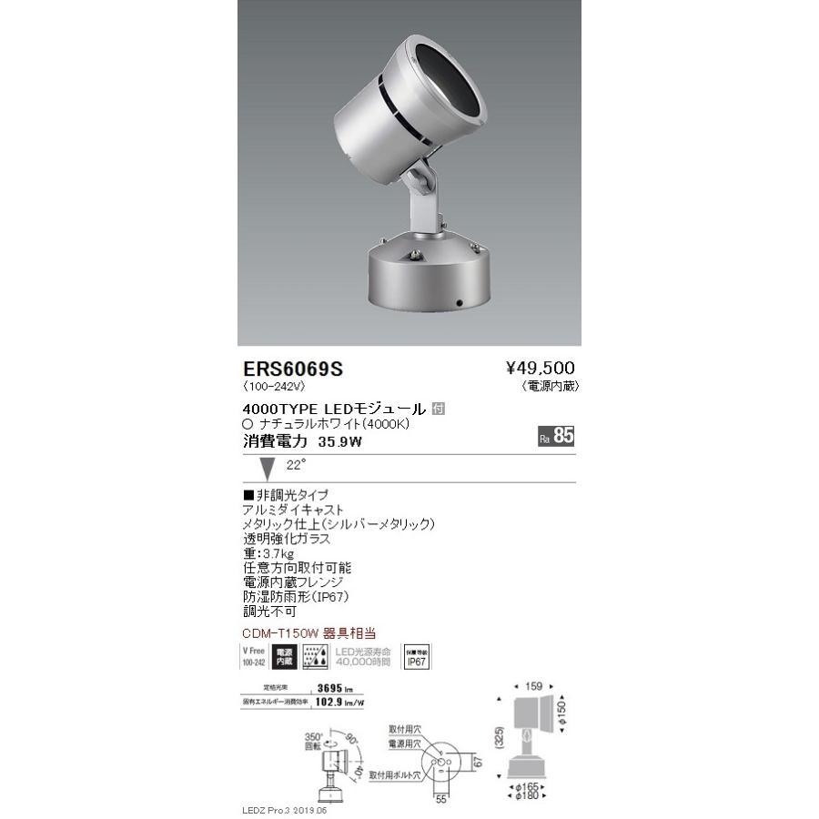 遠藤照明 遠藤照明 遠藤照明 LEDスポットライト ERS6069S b88