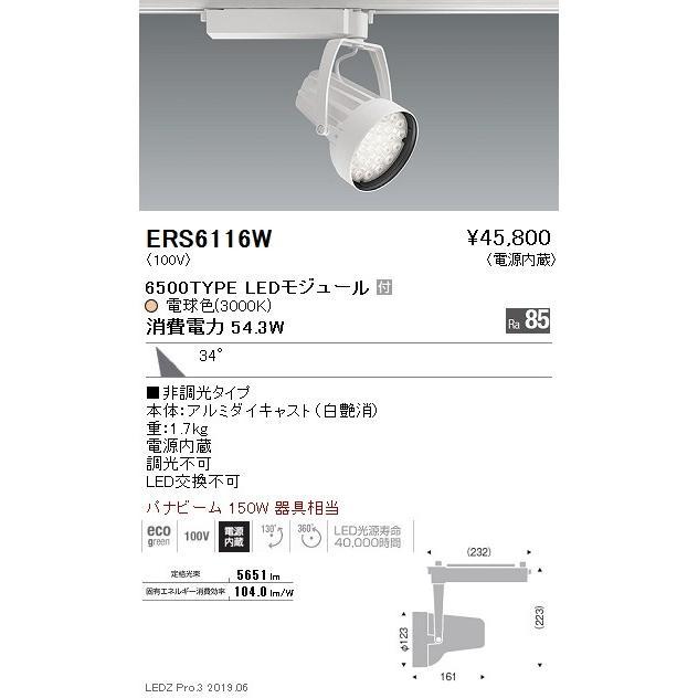 遠藤照明 LEDスポットライト LEDスポットライト ERS6116W