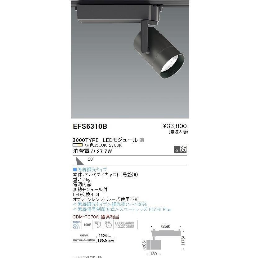 遠藤照明 LEDスポットライト LEDスポットライト LEDスポットライト EFS6310B 547