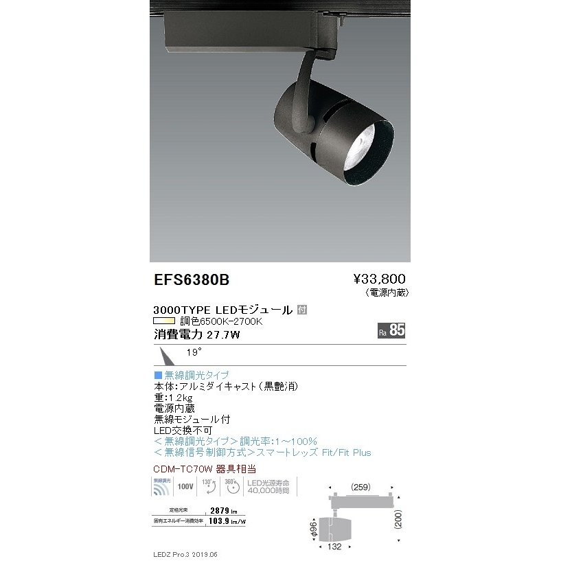 遠藤照明 LEDスポットライト LEDスポットライト LEDスポットライト EFS6380B 9c9