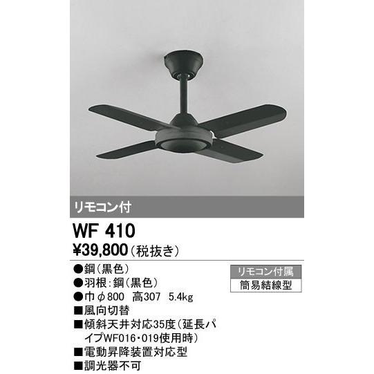 オーデリック シーリングファン WF410