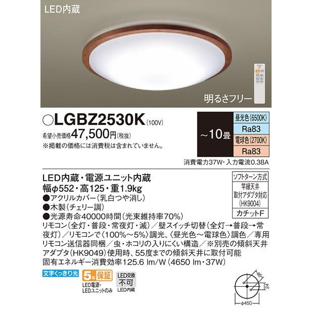 パナソニック パナソニック パナソニック Panasonic LEDシーリングライト10畳 LGBZ2530K a14